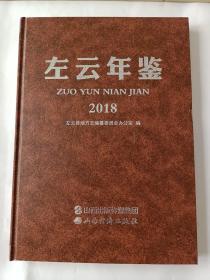 左云年鉴(2018)