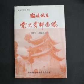 昭通地区党史资料选编(1927-1950.3)