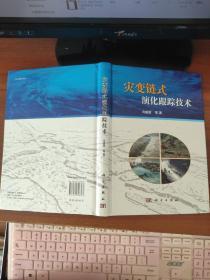 灾变链式演化跟踪技术 肖盛燮  著 科学出版社