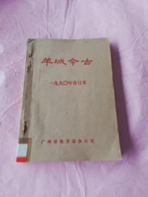 羊城今古 1990年合订本(1—6) 馆藏书