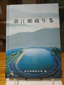 浙江邮政年鉴2009