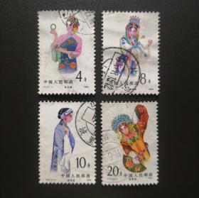 T87 旦角(4枚合售)-信销邮票