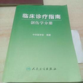 临床诊疗指南(创伤学分册 )