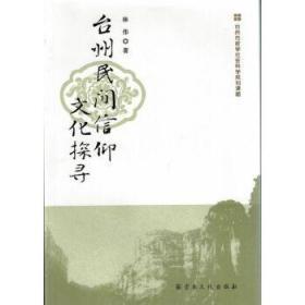 台州民间信仰文化探寻