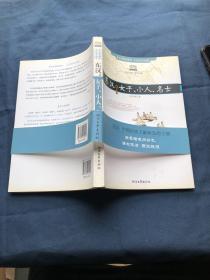 东汉、女子、小人、名士  原版书