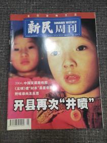 """新民周刊 2004年第3期  关键词:开县再次""""井喷""""!野味崇尚及反思!《足球》遭封杀是是非非、2004中国发展路线图!"""