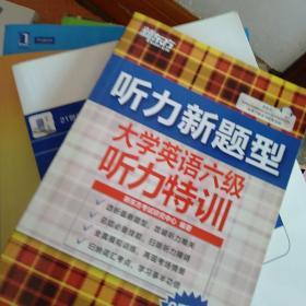 新东方 (新听力)大学英语六级听力特训