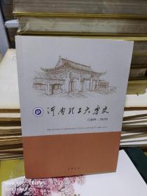 17  河南理工大學史( 2009-2019)   原定價98元