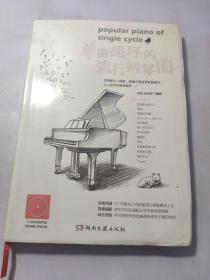 单曲循环的流行钢琴曲
