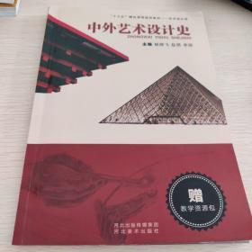 中外艺术设计史