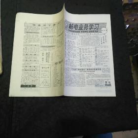 邮电业务学习 1991年2月总第78期