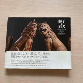 狮子和石狮子 神兽来了 日版正版狮子雕塑雕像艺术设计(扉页有笔记,内十品)