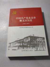 中国共产党北京市顺义区历史1933-2012   实物图