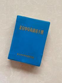 北京中草药栽培手册第四册