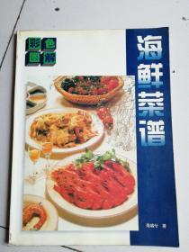 海鲜菜谱:彩色图解