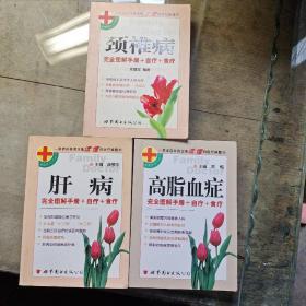 颈椎病.肝病.高脂血症/家庭医生5元丛书