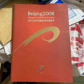 Beijing 2008 Olympic Games Bid Committee (北京2008年奥运会申办委员会)