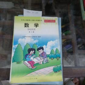 六年制小学教科书数学第十册。