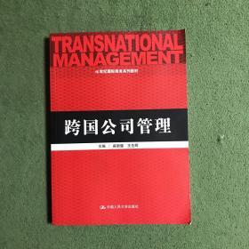跨国公司管理/21世纪国际商务系列教材