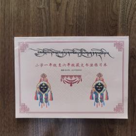 小学一年级至六年级藏文书法练习本
