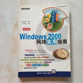 Windows 2000网络实用指南
