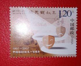 2007-10   中国话剧诞生一百周年邮票 如图所示 全品原胶 特殊商品售出后不退不换!注:本店支持买家邮费自理,可以将邮资封或邮票寄给本店!