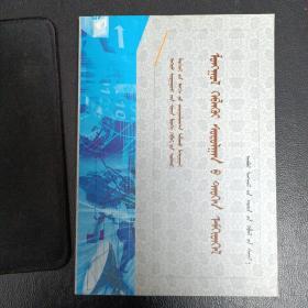 蒙古文出版史文集(蒙文):蒙古文