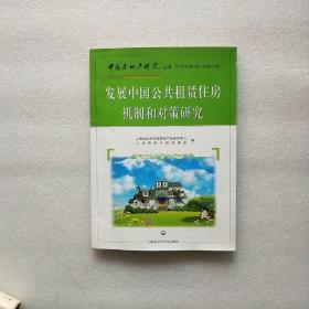 发展中国公共租赁住房机制和对策研究
