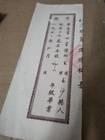 """1951年毕业证书存根:上海市私立晓光中学(并入震旦附中,1958年并入上海市向明中学) 黄时鉴(湖南长沙人)。历史学家。1958年毕业于北京大学历史系,杭州大学图书馆长。父黄仲明,民国创办大众美术,1949年后捐历代名家作品于故宫博物院,捐赠家藏字画藏品,创办""""朵云轩"""",""""朵云轩""""门匾三字为其所书。兄黄时枢,诗名方思,""""方派""""创始人,洪深之女。 黄时鉴其外祖母许群仙,许应骙之女,许广平表姐妹。"""