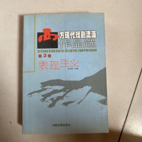 西方现代戏剧流派作品选(第3卷)
