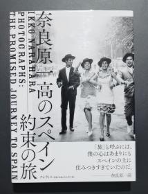 【现货】日版 奈良原一高のスペイン―約束の旅英文加日文版摄影集