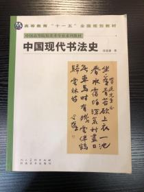 中国现代书法史 陈振濂