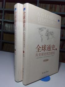 全球通史:From Prehistory to the 21st Century全二冊