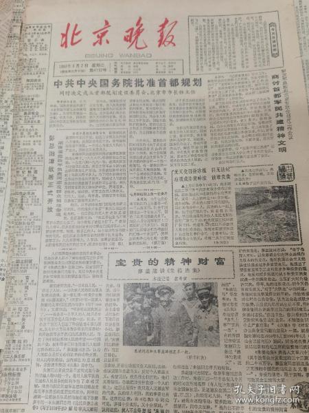 《北京晚报》【彭德怀湘潭故居正式开放】