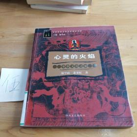 心灵的火焰:苯教文化之旅