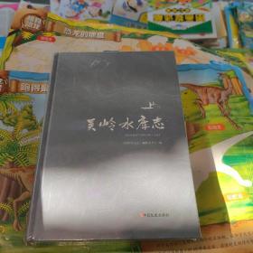 吴岭水库志
