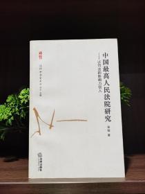 中国最高人民法院研究:以司法的影响力切入
