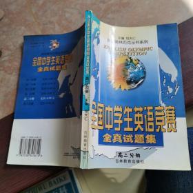 全国中学生英语竞赛全真试题集 高二分册