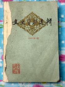 文中资料选辑1985年 第一,二,三辑  合订本