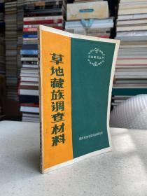 草地藏族调查材料【1984年一版一印】