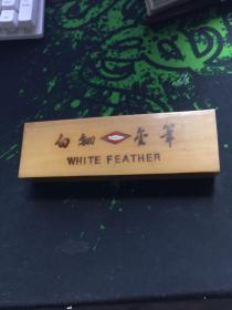 白翎金笔, 老钢笔带原盒