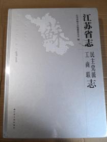 江苏省志民主党派工商联志 1978-2008
