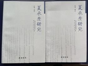 夏承焘研究 : 全2册