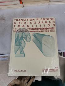 转型规划引领城市转型:深圳市城市总体规划(2010-2020)【满30包邮】