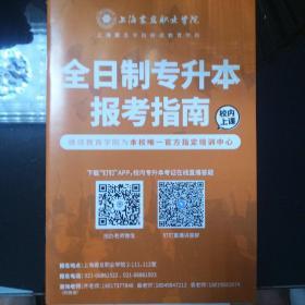 上海震旦职业学院全日制专升本报考指南