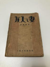 友人之妻 上海大光书局