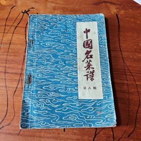 中国名菜谱 第八辑有几道画线
