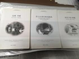 语文新课标名著必读丛书3本 莎士比亚经典戏剧选+朝花夕拾 呐喊+边城 雪晴  三本合售