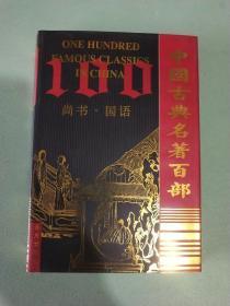 中国古典名著百部:尚书·国语