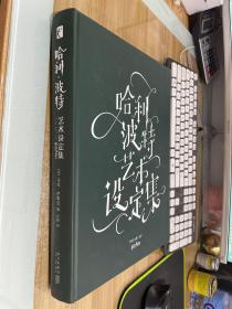 哈利波特艺术设定集【精装】无书衣